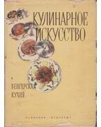 Kulináris művészet és a magyar konyha (orosz) - Magyar Elek