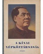 A kínai népköztársaság - Makai György