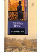 Swann (orosz) - Marcel Proust