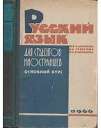 Orosz nyelv külföldi hallgatók számára (orosz) - Marija Parahina, Olga Sztaszenko, Inna Busmanova
