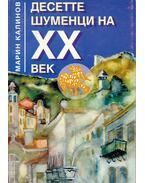 Sumen tíz kiemelkedő személyisége a XX. században (bolgár) - Marin Kalinov