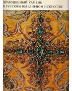 Drágakövek az orosz ékszerművészetben XII-XVIII század (orosz) - Marina Martinova