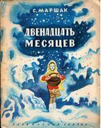 A tizenkét hónap (orosz) - Marsak, Szamuil
