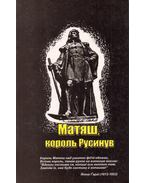 Mátyás, a ruszinok királya (ruszin) (dedikált) - Igor Kercsa, Udvari István