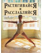 Nyújtás és lazítás (orosz) - Maxine Tobias, Mary Stewart