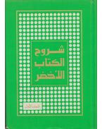 Megjegyzések a Zöld könyvhöz, 1-2. kötet (arab)