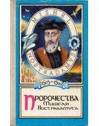 Michel Nostradamus próféciái (orosz)