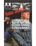 Kémek, akiket szeretek és gyűlölök (orosz) - Mihail Ljubimov