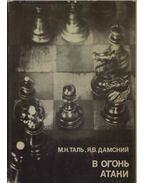 A támadás tüzében (orosz) - Mihail Tal, Jakov Damszkij