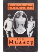 Ráktérítő / Baktérítő / Fekete tavasz (orosz) - Miller, Henry