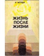 Élet az élet után (orosz) - Moody, Raymond A.
