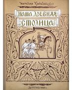 Ősi fővárosunk (orosz) - Natalija Koncsalovszkaja