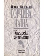 Keserű pohár (bolgár) - Nino Nikolov