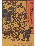 Saitama és Kanagawa gyerekdalai (japán) - Noriko Saito, Setsoji Onodera
