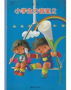 Általános iskolai énekkönyv 2. (japán) - Noriyuki Kimura