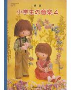 Általános iskolai énekkönyv 4. (japán) - Noriyuki Kimura
