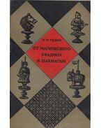 A mágikus négyzettől a sakkig (orosz) - Ny. M. Rugyin