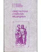 Okkult (titkos) orvoslás (orosz) - Vaszil Melnyik, Olekszandr Obodnyikov, Orlovszkij Olekszij