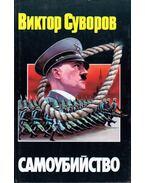 Öngyilkosság (orosz) - Viktor Szuvorov