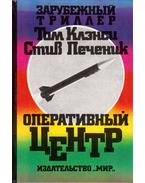 Op-Center (orosz) - Tom Clancy, Pieczenik, Steve