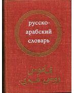 Orosz-arab zsebszótár (orosz)