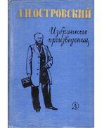 Válogatott művek (orosz) - Osztrovszkij, Alekszandr Nyikolajevics