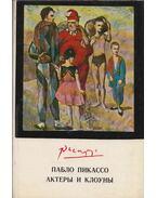 Pablo Picasso: Színészek és bohócok (orosz)
