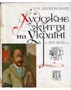 Művészeti élet Ukrajnában a XVI-XVII. században (ukrán) - Pavel Holtovszkij