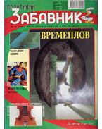 Politikin Zabavnik 2003. 12. 12.