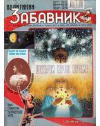 Politikin Zabavnik 2003. 9. 12.