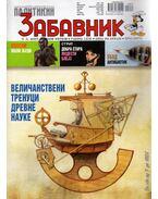 Politikin Zabavnik 2007. 2. 9.