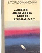 Egész életem - vihar (orosz nyelvű) - Porudominszkij, V.