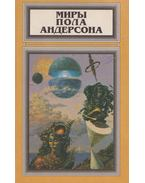 Diadal három világ felett /Tau Nulla / Repülés az örökkévalóságba (orosz) - Poul Anderson