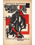 IX. Károly uralkodásának krónikája / Novellák (orosz) - Prosper Mérimée