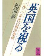 英国を視る―1930年代の西洋事情 (講談社学術文庫 (652)) (文庫) - 松浦 嘉一