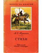 Versek (orosz) - Puskin, Alekszandr Szergejevics