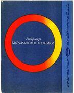Marsbéli krónikák (orosz) - Ray Bradbury
