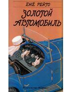 A tizennégy karátos autó (orosz) - Rejtő Jenő