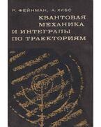 Kvantummechanika és pálya integrál (orosz) - Richard P. Feynman, A. R. Hibbs