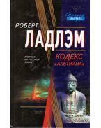 Az Altman-kód (orosz) - Robert Ludlum