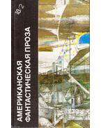 Amerikai fantasztikus irodalom (orosz) - Robert Shekley, Simak, Clifford D.