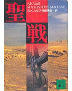 聖戦 (講談社文庫) (文庫) - S.K.ウルフ (著), 翔田 朱美