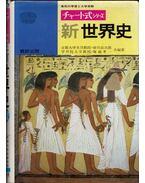 Új világtörténelem (japán) - Sadajiro Maekawa, Takasi Horikosi
