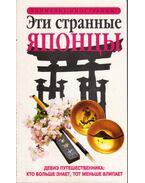 Ezek a furcsa japánok (orosz) - Sahoko Kaji, Noriko Hama, Jonathan Rice