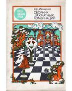Sakk-kombinációk gyűjteménye (orosz) - Szergej Ivascsenko