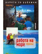 Tengerjárón dolgozni (orosz) - Sandra Bow