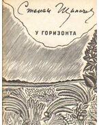 Sztyepan Scsipacsev - Versek (У горизонта) - Scsipacsev, Sztyepan