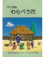 Yaimanu Warabe uta - Gyerekdalok (japán) - Shizue Kamegawa