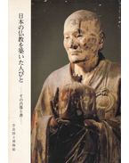 Special Exhibition of Buddhist Portraiture