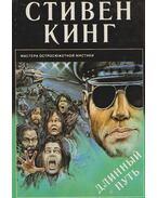 A Hosszú Menetelés (orosz) - Stephen King